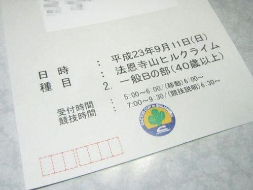 Img_7008